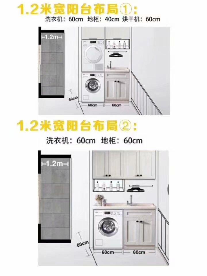 烟台装修阳台洗衣柜设计参考